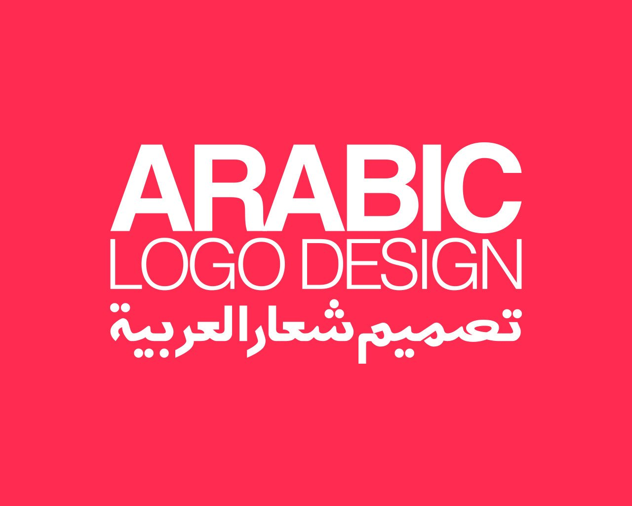 Arabic logo design calligraphy by cre on